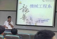 activity: 10511機三龍華科大參訪活動